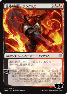 Angrath, Capitán del Caos - Angrath, Captain of Chaos (Alternate Art) (Japones)