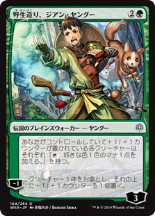 Jiang Yanggu, escultor natural - Jiang Yanggu, Wildcrafter (Alternate Art) (Japones)