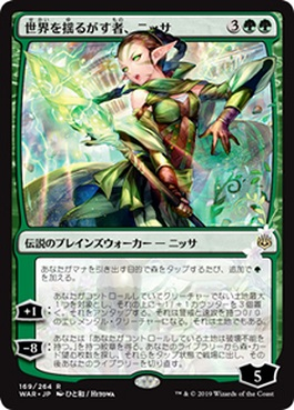 Nissa, la que Sacude el Mundo - Nissa, Who Shakes the World (Alternate Art)(Japonés)